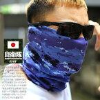 防衛省海上自衛隊のチューブマスク