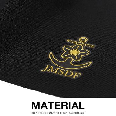 防衛省自衛隊グッズのマスク(海上自衛隊)