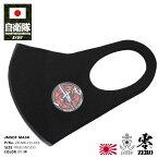 防衛省自衛隊グッズのマスク(いずもDDH183)