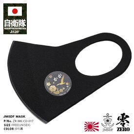 マスク 自衛隊