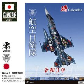 防衛省 自衛隊 グッズ カレンダー 大型 令和3年 2021年度版 航空自衛隊 男女兼用 A2サイズ かっこいい おしゃれ 大人気 航空自衛隊装備 空自 アーミー ミリタリー タクティカル PX限定 日本製 ギフト CLD2021-1