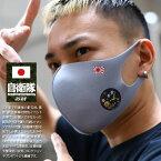 海上自衛隊かがのマスク