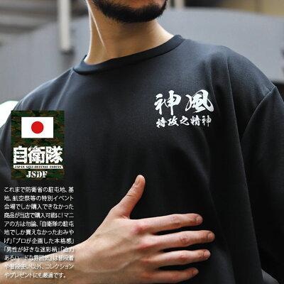 旭日旗のTシャツ(大日本帝国海軍)