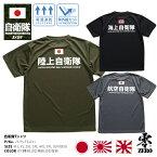 防衛省自衛隊のTシャツ(ロゴ)