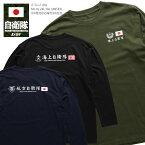 防衛省自衛隊グッズのロンT(長袖Tシャツ)