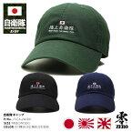 防衛省自衛隊のキャップ(帽子)