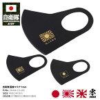 自衛隊の洗える布マスク
