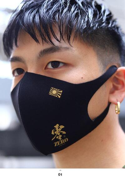 防衛省自衛隊のマスク(零)