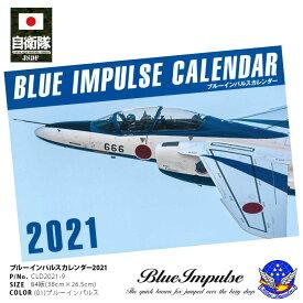 防衛省自衛隊グッズ カレンダー 壁掛け用 令和3年 2021年度版 ブルーインパルス Blue Impulse 航空自衛隊 空自男女兼用 かっこいい おしゃれ 大人気 B4サイズ 空自 アーミー ミリタリー タクティカル PX限定 ギフト 日本製 CLD2021-9