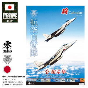 令和4年 2022年度版 自衛隊 グッズ 空自 航空自衛隊 カレンダー 壁掛け 日本製 フルカラー 壁掛け 大判 A2サイズ 大型 特大 2022 大人気 ポスターカレンダー おしゃれ かっこいい F-35A ブルーイン