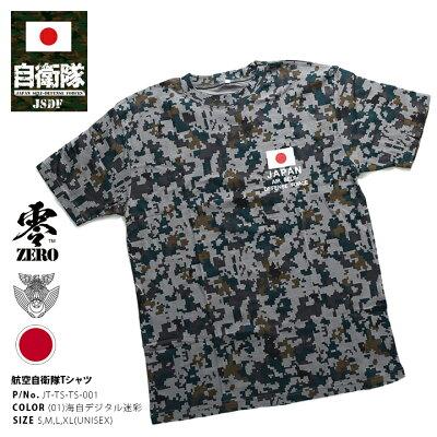 自衛隊グッズのTシャツ