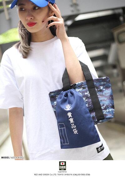 防衛省自衛隊グッズの巾着袋(貴重品袋)
