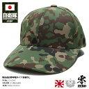 防衛省自衛隊グッズ 帽子 キャップ 【CAC045】 陸上自衛隊 陸自 日本製 CAP 野球帽 ローキャップ ボールキャップ 緑 …
