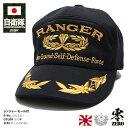 防衛省自衛隊グッズ 帽子 キャップ 【CAC020】 陸上自衛隊 陸自 正規品 日本製 CAP アポロキャップ レンジャー部隊 徽…