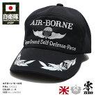 防衛省 自衛隊 グッズ 帽子 キャップ 【CAC022】 陸上自衛隊 陸自 日本製 CAP アポロキャッ…