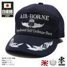 防衛省 自衛隊 グッズ 帽子 キャップ 【CAC023】 陸上自衛隊 陸自 日本製 CAP アポロキャッ…