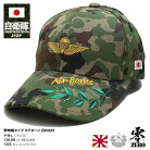 防衛省自衛隊グッズ 帽子 キャップ 【CAC050】 陸上自衛隊 陸自 日章旗 日本国旗刺繍 CAP 野…