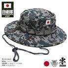 防衛省自衛隊グッズ ブッシュハット 帽子 【CAH001】 航空自衛隊 空自 日章旗 日本国旗ワッ…