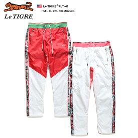 ルティグレ Le TIGRE シャカパン ナイロンパンツ イージーパンツ ロングパンツ 長ズボン スポーツ メンズ 赤緑 白ピンク M L XL 2L LL 2XL 3L XXL 3XL 4L XXXL 大きいサイズ b系 ヒップホップ ストリート系 ファッション ブランド 服 かっこいい おしゃれ ライン LT-41