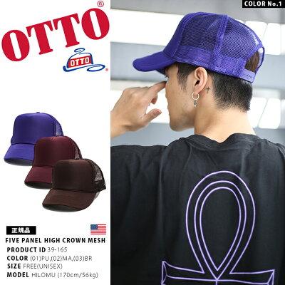無地(ムジ)のキャップ(帽子)
