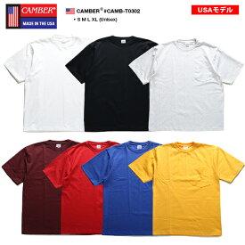 CAMBER キャンバー Tシャツ 半袖 無地 シンプル メンズ レディース 白 黒 グレー 赤 青 ゴールド オレンジ 黄色 S M L XL 2L LL 大きいサイズ 胸ポケット付き 8オンス 302 マックスウェイト ヘビーウエイト 定番 ビッグシルエット 肉厚 厚手 アメリカ製 ギフト CAMB-T0302