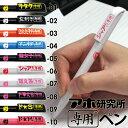 【全10種類】アホ研究所専用ボールペンインク色黒アキバ系のおもしろペン!【楽ギフ_包装】【あす楽対応_関東】