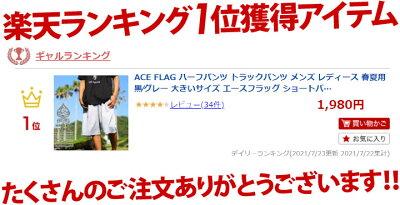 ACEFLAG(エースフラッグ)のハーフスウェットパンツ