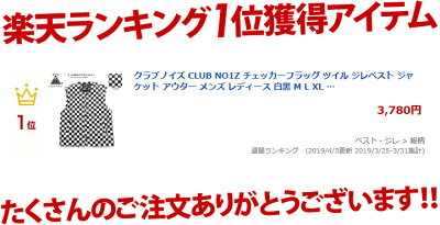CLUBNO1Z(クラブノイズ)のチェッカーフラッグのジレベスト(アウター)