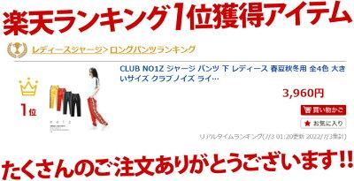 CLUBNO1Z(クラブノイズ)のトラックパンツ(イージーロングパンツ・ジャージパンツ)