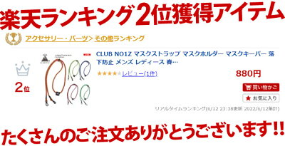 CLUBNO1Z(クラブノイズ)のマスク専用ストラップ