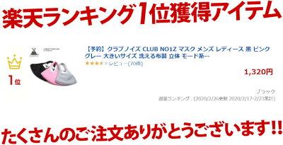 本格派大人のB系はCLUBNO1Z(クラブノイズ)の正規代理店です。