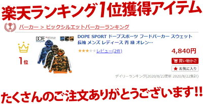 DOPE(ドープ)のフードパーカー(スウェット)