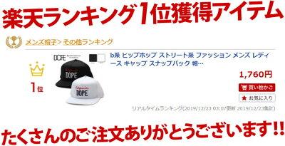 本格派大人のB系はDOPE(ドープ)の正規代理店です。