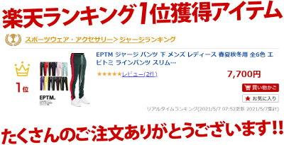 EPTM(エピトミ)のトラックパンツ(イージーロングパンツ)