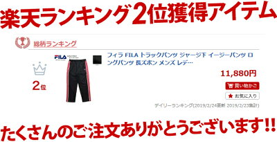 FILA(フィラ)のトラックジャパンツ(ロングパンツ)