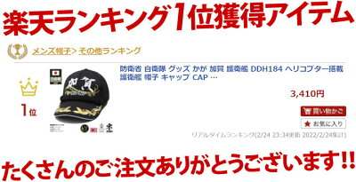 防衛省海上自衛隊かがDDH184のキャップ(帽子)