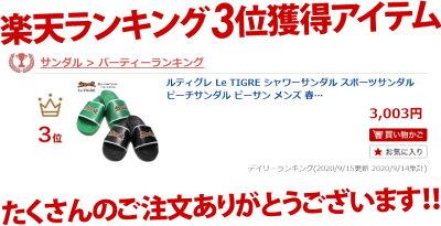 LeTIGRE(ルティグレ)のシャワーサンダル(スポーツサンダル)