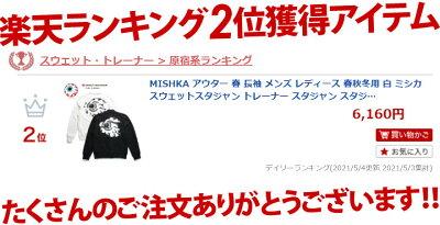 本格派大人のB系はMISHKA(ミシカ)の正規代理店です。