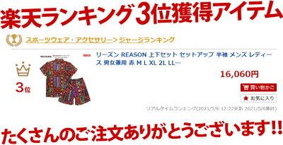 REASON(リーズン)のセットアップ(半袖)