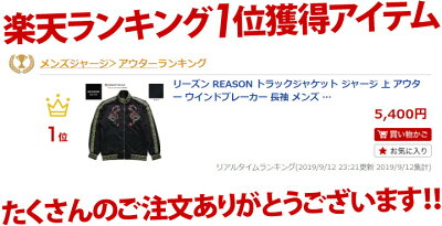 REASON(リーズン)のトラックジャケット(アウター)