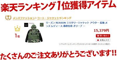 REASON(リーズン)のミリタリージャケット(アウター)