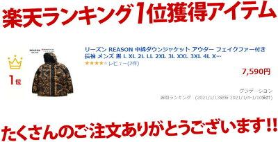 REASON(リーズン)の中綿ダウンジャケット(アウター)