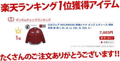 ROCAWEAR(ロカウェア)の長袖シャツ(チェック柄)
