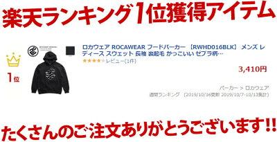 本格派大人のB系はROCAWEAR(ロカウェア)の正規代理店です。