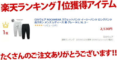 ROCAWEAR(ロカウェア)のスウェットパンツ(イージーロングパンツ)