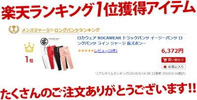 ROCAWEAR(ロカウェア)のトラックパンツ