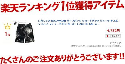 ROCAWEAR(ロカウェア)のハーフパンツ(スウェット)