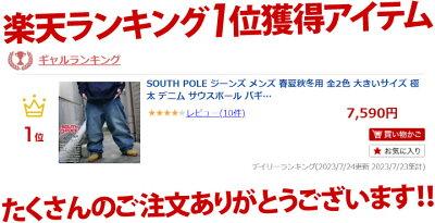 本格派大人のB系はSOUTH-POLE(サウスポール)の正規代理店です。