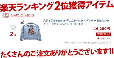 STAPLE(ステイプル)のデニムジャケット(アウター)