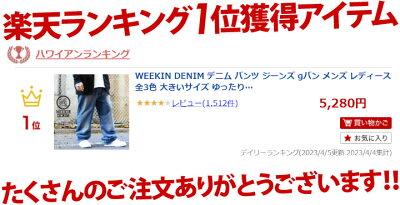 ★411掲載商品★再入荷日本初上陸WEEKINDENIM極太シンプルデニム【32インチ】から【44インチ】全3種【WD-LP-DE-001】大きいサイズヒップホップメンズGパンロングパンツ02P03Dec16ギフト